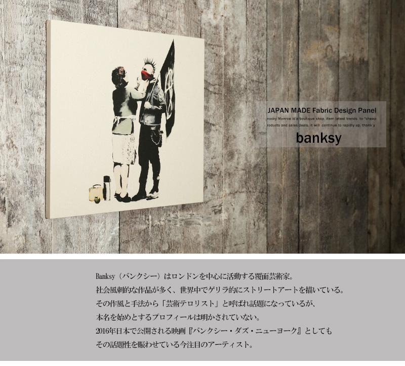 【Banksy】日本製banksyファブリックパネル◆5641
